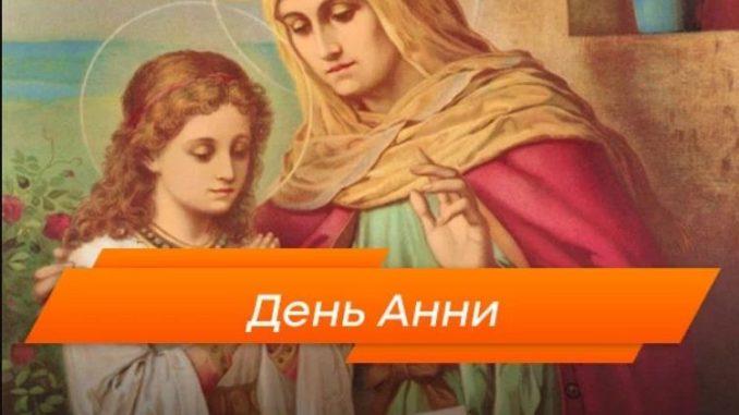 22 грудня - День святої Анни: історія, традиції, привітання