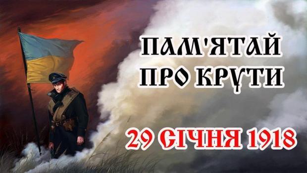 29 січня - День пам'яті Героїв Крут: що має знати кожен