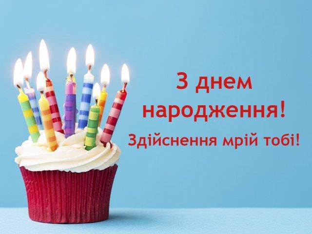 Привітання з Днем народження українською мовою: короткі вітання в прозі своїми словами, вірші, картинки