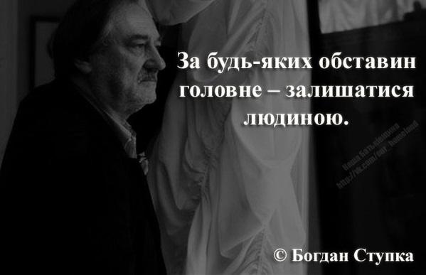 Богдан Ступка: спогади в цитатах • журнал Коліжанка