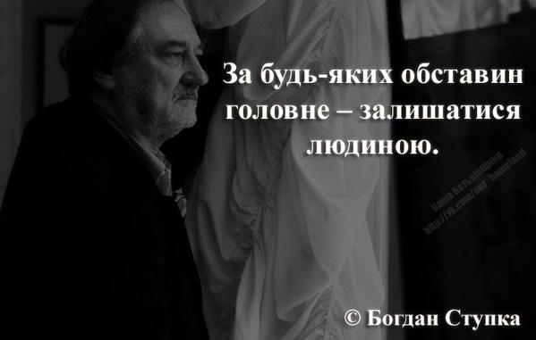Богдан Ступка: спогади в цитатах