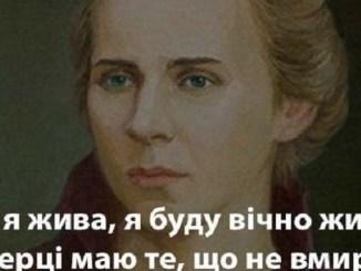Леся Українка: найкращі вислови, афоризми, цитати поетеси