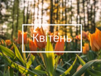 Вихідні та святкові дні в квітні 2019 року