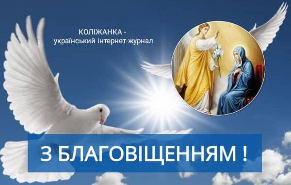 Благовіщення: історія, традиції та прикмети свята