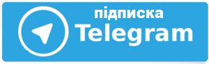 Канал Коліжанки в Телеграм