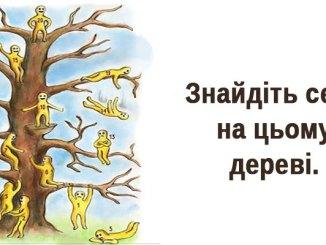 «Дерево з чоловічками»: знаменитий тест на визначення емоційного стану