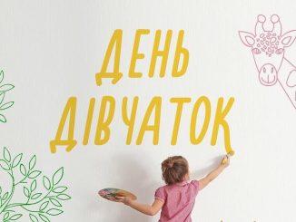 11 жовтня - Міжнародний день дівчаток