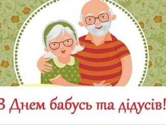 Сьогодні – День бабусів та дідусів. Привітайте своїх рідних!