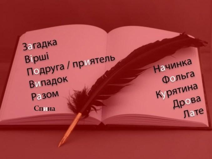 ЛистОпад чи листопАд? 30 українських слів, які ми неправильно наголошуємо
