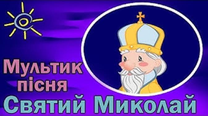 Добрий і повчальний мультик про День святого Миколая. Покажіть діткам!