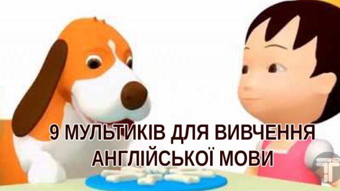 Діти будуть в захваті. 9 мультиків для вивчення англійської мови