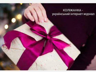 Я давно вже подарунків не чекаю, виросла - не вірю у казки... — вірш до Миколая від дорослих
