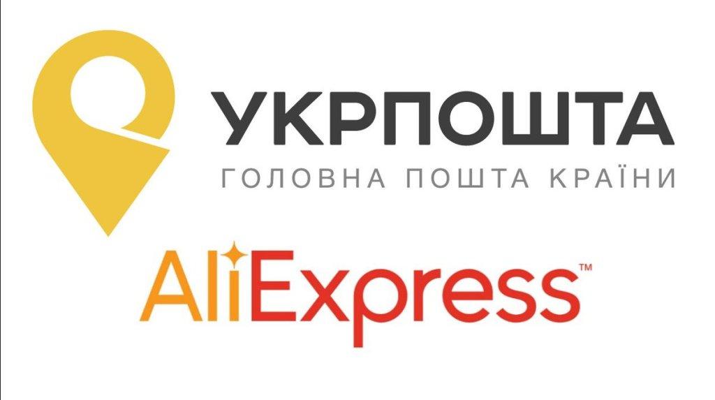 Як замовити з АліЕкспрес на Укрпошту