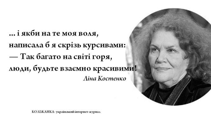 16 кращих цитат Ліни Костенко: актуально як ніколи