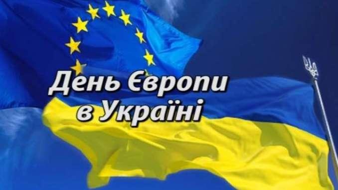 Сьогодні — День Європи в Україні