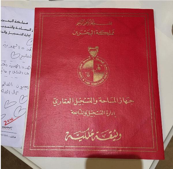 المهرة البحرينية