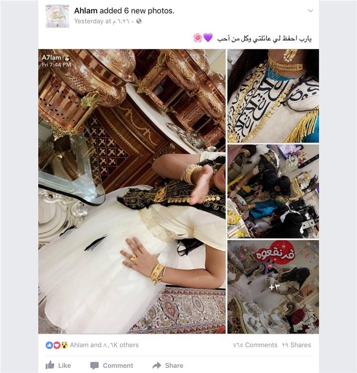 احلام ترد على إشاعات طردها من الإمارات بطريقتها المعتاده وتنشر العديد من الصور 1 12/6/2017 - 1:17 ص