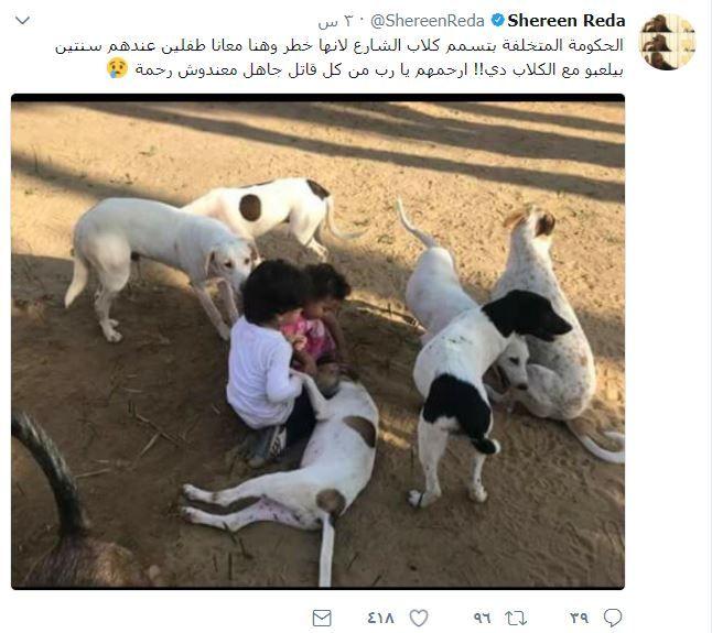 الفنانة شيرين رضا تسب الحكومة بسبب الكلاب 1 31/10/2017 - 4:14 م