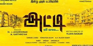 atti tamil movie posters