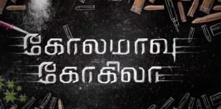 Sivakarthikeyan unveils Nayantara's CoCo with Lyca Production
