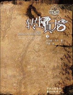Okładka Chiny wyd 2010