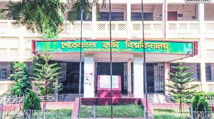 sher e bangla agricultural university