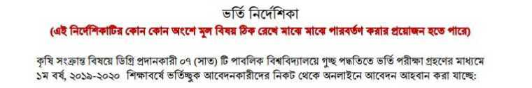 sylhet agricultural university admissio