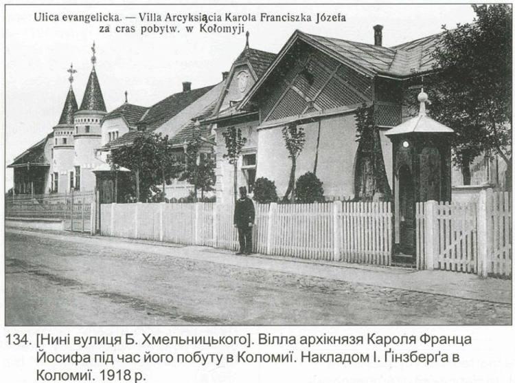 Забута історія: як в Коломиї ХІХ століття були засновані німецькі колонії (+фото)