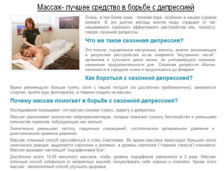 massazh-ot-sezonnoj-depressii