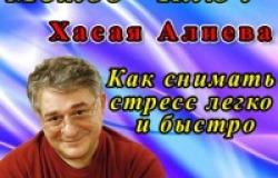 ключ Хасай Алиев методика избавления от стресса