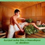 Быстрый выбор бань в Новосибирске на «BaniBron»