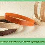 Кромка меламиновая с клеем: преимущества
