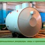Промышленные резервуары: виды и применение