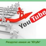 Раскрутка канала на «Ютубе»