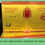 Для чего применяется препарат Кымдан-2?