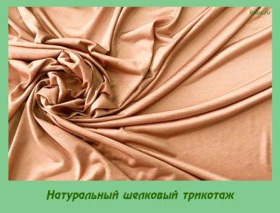 Натуральный шелковый трикотаж