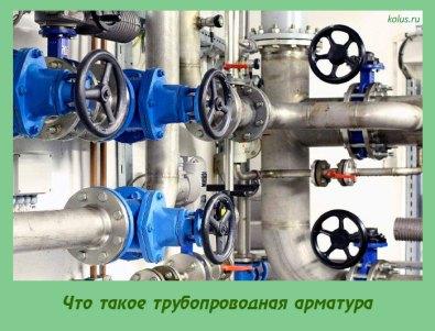 Что такое трубопроводная арматура