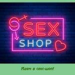 Идем в секс-шоп!