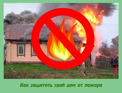 Как защитить свой дом от пожара