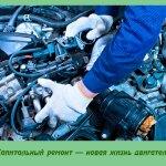 Капитальный ремонт — новая жизнь двигателя