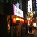 立ち飲み初心者に優しい居酒屋「晩杯屋」【1000円でお釣りが来る】