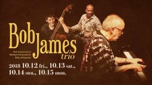 Bob James Trio@Blue Note ライブレポート