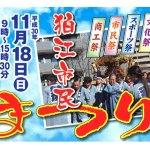 第42回 狛江市民まつり ~ ストリートライブ 出演~