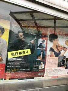 渡辺香津美ジャズ回帰トリオ@狛江エコルマホール ライブレポート