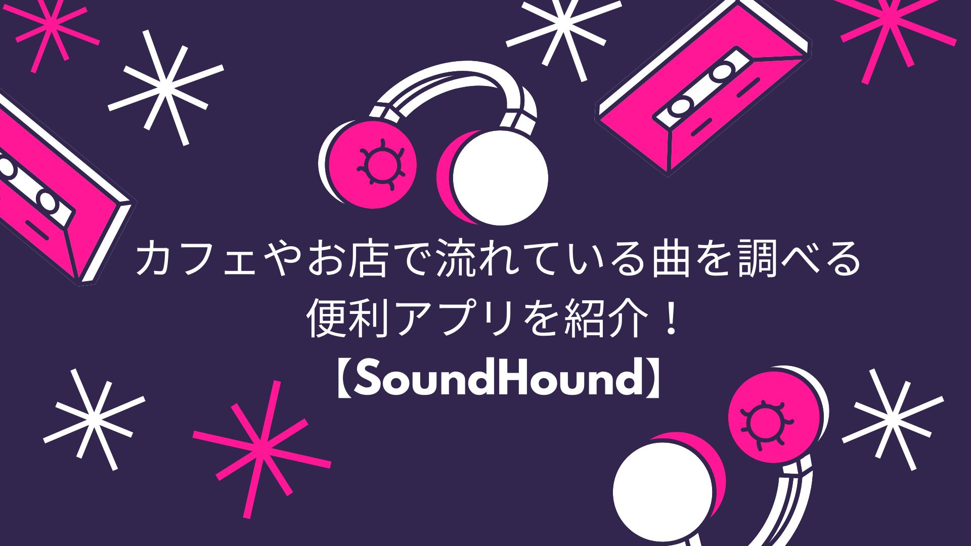 カフェやお店で流れている曲を調べるアプリを紹介!【iOS/Android】