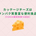 カッテージチーズはタンパク質豊富な便利食品【Forza糖質制限10週目】