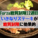 【Forza糖質制限12週目】いきなりステーキが糖質制限に効果的