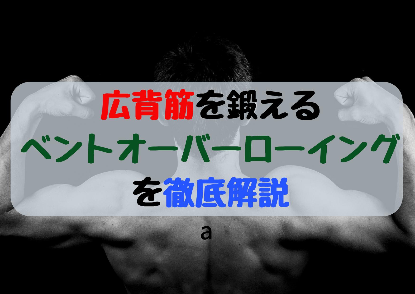 【Forza筋トレ15】広背筋を鍛えるベントオーバーローイングとは?