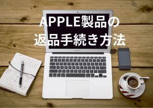 AppleStoreで購入したMacBookAirを返品!アップルの神対応がすごい件
