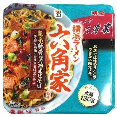 セブンイレブンの横浜ラーメン六角家家系豚骨醤油まぜそばを食べてみた